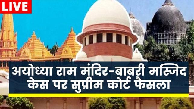 Ram Mandir Verdict of the Supreme Court