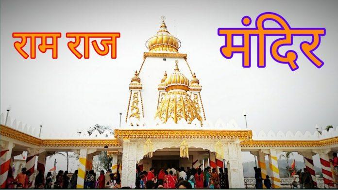 Ram Mandir Without Ram Rajya