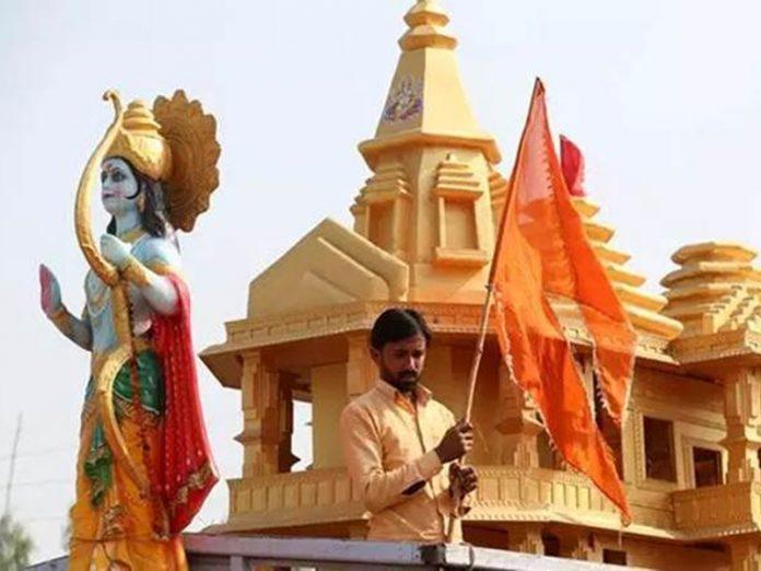 Ram Mandir 'Bhoomi Puja'