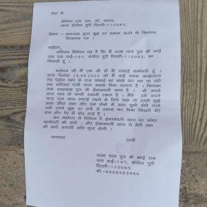 FIR Letter